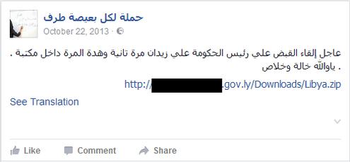 Postingan Facebook dengan Link Unduh Malware